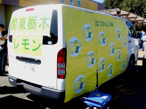 関東レモン.jpg